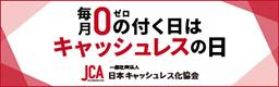 一般社団法人日本キャッシュレス化協会